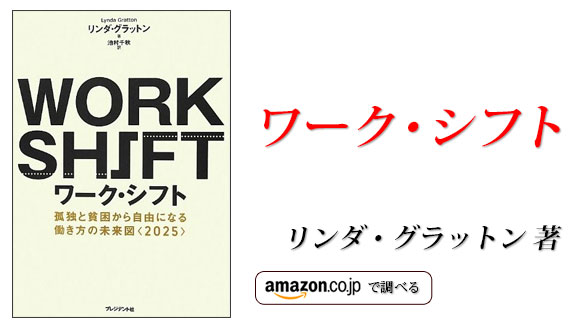 ワークシフト Amazonで調べる