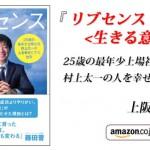 注目本『リブセンス<生きる意味> 25歳の最年少上場社長 村上太一の人を幸せにする仕事』