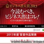 ビジネス書大賞2013。大賞は、リンダ・グラットン(著)『ワ-ク・シフト』 が受賞!!