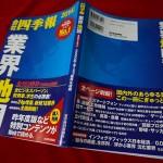 オススメ本 >> 『会社四季報 業界地図 2014年版』 就職を控えた学生も読んでおきたい一冊