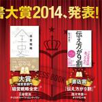 『統計学が最強の学問である』&『経営戦略全史』が、ビジネス書大賞2014・大賞受賞!