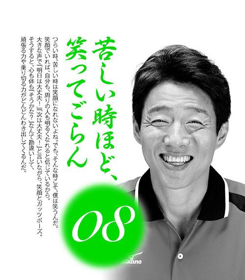 『まいにち、修造!』 松岡修造カレンダー「苦しい時ほど、笑ってごらん」