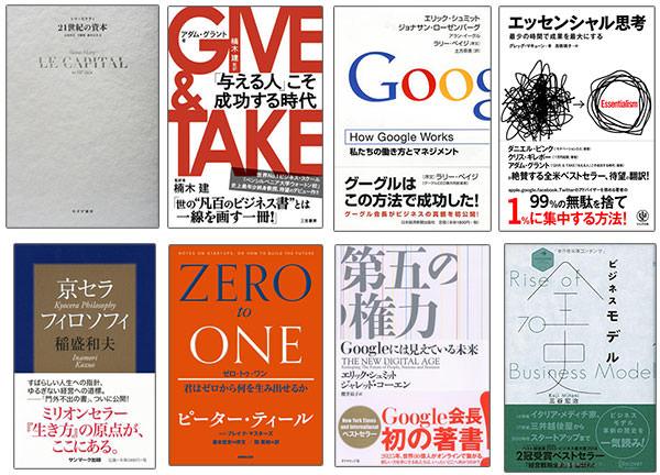 「ビジネス書大賞2015」ノミネート8作品