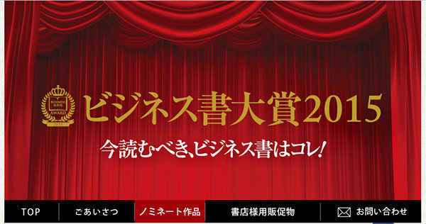 ビジネス書大賞2015