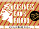 ベン・ホロウィッツ(著)『HARD THINGS』が、ビジネス書大賞2016 大賞受賞! 『「学力」の経済学』・『人工知能は人間を超えるか』も入賞
